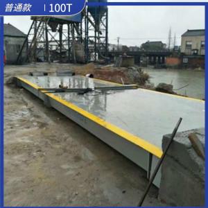 <b>100吨地磅长为10-18米【普通款】</b>