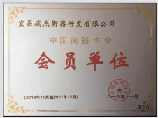 中国衡器协会会员
